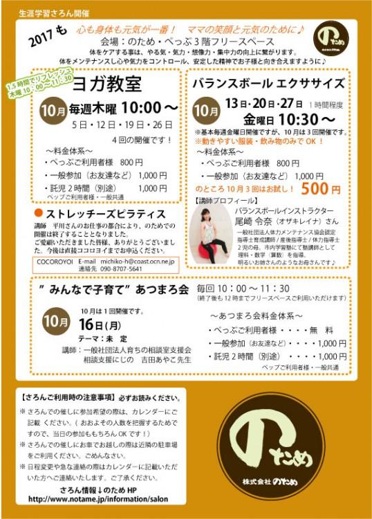 2017.10.salon_yotei